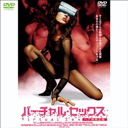 バーチャル・セックス Virtual Sex <ヘア無修正版> (1WeekDVD) (Virtual Sex Dvd)
