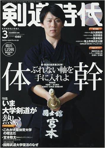 剣道時代2017年3月号