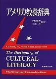 アメリカ教養辞典