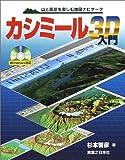 カシミール3D入門―山と風景を楽しむ地図ナビゲータ