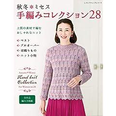ミセス手編みコレクション 最新号 サムネイル