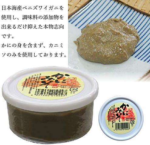 6個セット かにみそ 100g 冷凍保管タイプ 寿司ネタ かに雑炊 などに 日本海産 紅ずわいがに使用