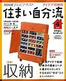 NHK住まい自分流2009年04月号[雑誌]