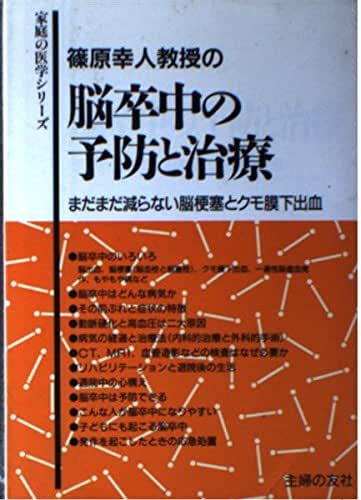 (Medicine series of home) subarachnoid hemorrhage and cerebral infarction that still does not decrease - the prevention and treatment of stroke of Yukito Shinohara Professor ISBN: 4079270569 (1991) [Japanese Import]