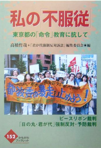 """Read Online My """"disobedience"""" - against the Tokyo Metropolitan Government to """"instructions"""" education (Kamogawa booklet) (2005) ISBN: 4876998698 [Japanese Import] PDF"""