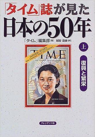 タイム」誌が見た日本の50年〈上...