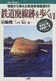 鉄道廃線跡を歩く〈7〉 JTBキャンブックス