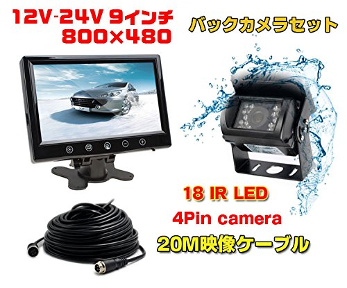 MIFO 24V 対応 SHARP CCD レンズ バックカメラ セット トラック バス 重機等 9インチ 高輝度 モニター 防水 暗視 バックカメラ + 20M 同軸 延長 ケーブル ガイドライン 表示 HR-A0191P B06Y2PKP53 10500