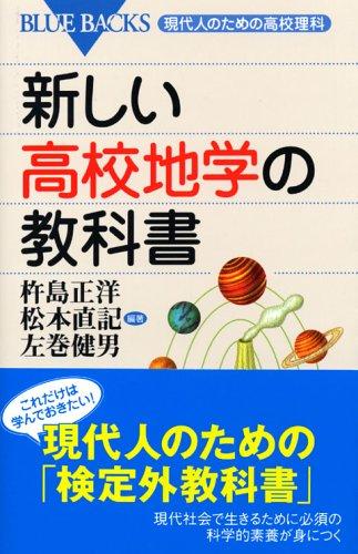 地学のおすすめ参考書・問題集『新しい高校地学の教科書』