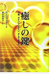 You angel, and Einstein, - key to healing (2005) ISBN: 4884694384 [Japanese Import] Tankobon Hardcover