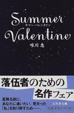 サマー・バレンタイン (幻冬舎文庫)