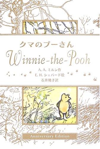 クマのプーさん Anniversary Edition