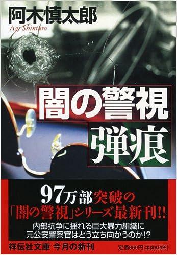 闇の警視 弾痕 (祥伝社文庫 あ) ...