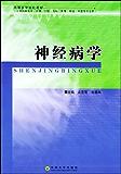 神经病学(可供临床医学护理口腔全科影像检验中医等专业用)