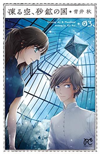 凍る空、砂鉱の国(3) (プリンセス・コミックス)