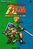 The Legend of Zelda: A Link to the Past / Four Swords Official Strategy Guide (Japanese Import)