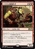 MTG マジック:ザ・ギャザリング ゴブリンの損壊名手(レア) 基本セット2019(M19-144) | 日本語版 クリーチャー 赤