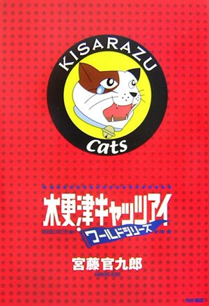 Kisarazu Cat's Eye World Series (2006) ISBN: 4048737074 [Japanese Import]