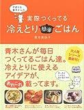 Zubora na aoki san no jissai tsukutteru hietori kantan gohan