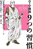ローマ貴族9つの習慣