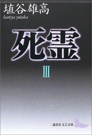 死霊(3) (講談社文芸文庫)