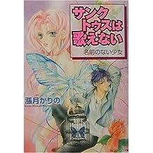 Not sing the Sanctus - girl without a name (Kadokawa Bunko beans) (2002) ISBN: 4044464014 [Japanese Import]