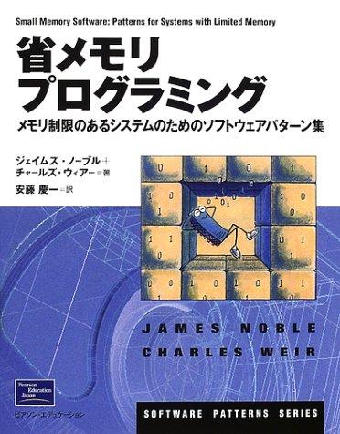 省メモリプログラミング―メモリ制限のあるシステムのためのソフトウェアパターン集 (Software patterns series)