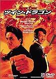[DVD]ツイン・ドラゴン