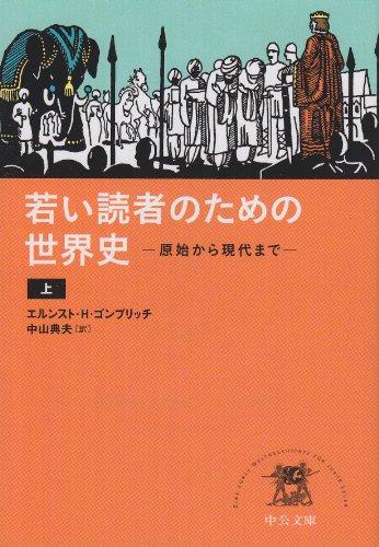 若い読者のための世界史(上) - 原始から現代まで (中公文庫)
