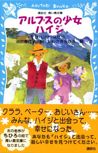 (Kodansha blue bird library) Heidi, Girl of the Alps (2005) ISBN: 4061487078 [Japanese Import]
