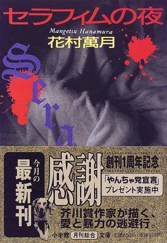 セラフィムの夜 (小学館文庫)