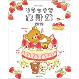 2018 RILAKKUMA(リラックマ)家計簿 2019年版 別冊すてきな奥さん