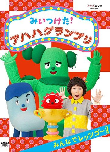 Amazon.co.jp | NHKDVD みいつけ...