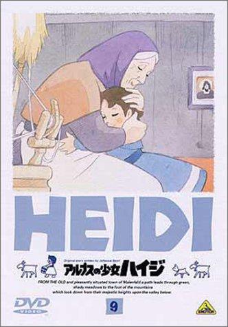 アルプスの少女ハイジ(09) [DVD]