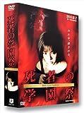 死者の学園祭 限定プレミアムBOX [DVD]