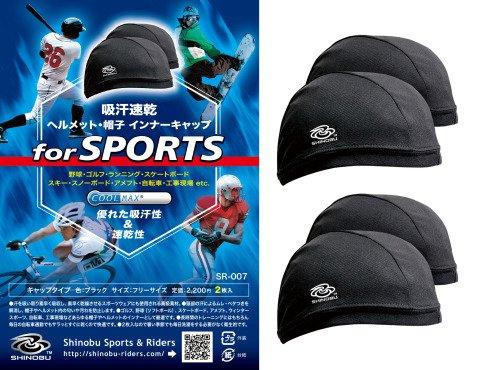 Shinobu Sports INVISTA COOLMAX Quick Drying Hat & Helmet Skull Cap (4-IN-A-SET) BLACK SR-017