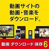 動画 ダウンロード 保存6 DL版|ダウンロード版