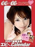 エビちゃん(蛯原友里)2007年カレンダー ([カレンダー])