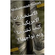 الاستخبارات الأمريكية... كيف تخترقنا وبم نواجهها؟ (Arabic Edition)