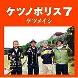 ケツノポリス7(おまけ無し)(通常盤)