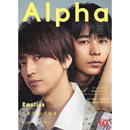 TVガイド Alpha EPISODE EE 表紙画像