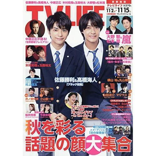 TV LIFE 2019年 11/15号 表紙画像