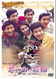 Japanese Movie - Omoide No Yubiwa [Japan DVD] DB-5122