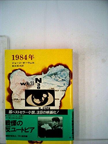 1984年 (1984年)