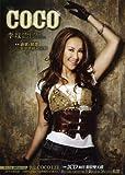 COCO Greatest Hit 1994-2008