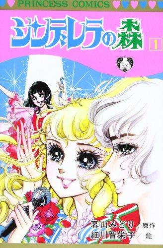 シンデレラの森 1 (プリンセスコミックス)