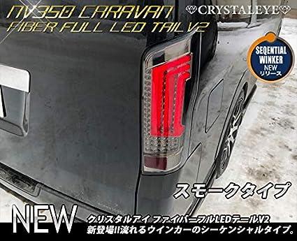 クリスタルアイ NV350 キャラバン ファイバーLEDテール V2 スモーク 流れるウインカー シーケンシャルタイプ LEDチューブ
