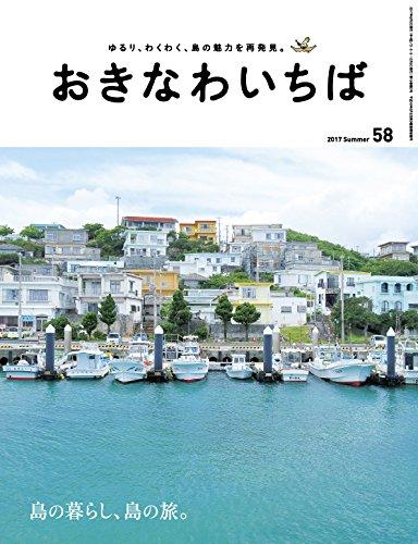おきなわいちば Vol.58 [雑誌]