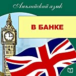 Angliyskiy yazyik. Obschenie v banke [English: Communication at the Bank] | Maykl Spenser