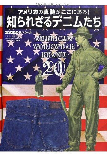 Download American Workwear Brand (Japanese Edition) ebook